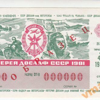 ОБРАЗЕЦ Лотерея ДОСААФ 1 выпуск 1981 год UNC