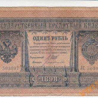 1 руб 1898 год Шипов Богатырев Имперское правит