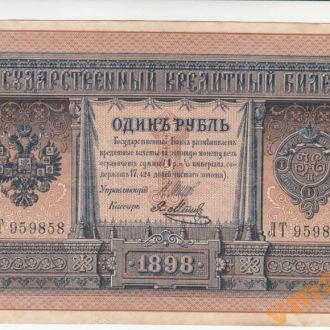 1 руб 1898 год Шипов Метц Имперское правит