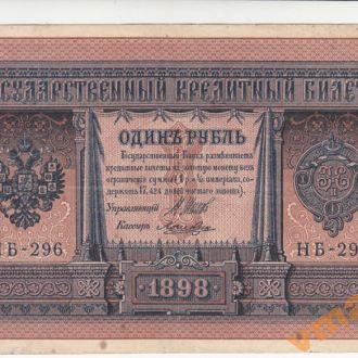 1 руб 1898 год Шипов Лошкин Временное правит