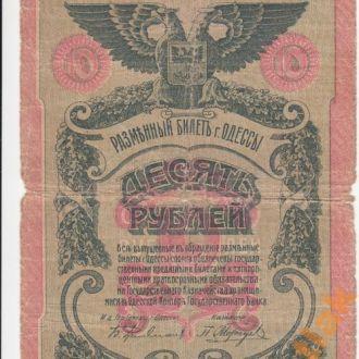 10 рублей Одесса 1917 год серия Н бумаге ВЕРЖЕ