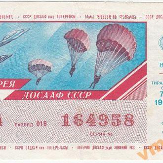 Лотерея ДОСААФ 1 выпуск 1990 год