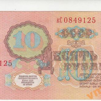 10 рублей 1961 год серия кС