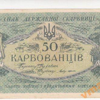50 карбованцев 1918 год АО 249 aUNC