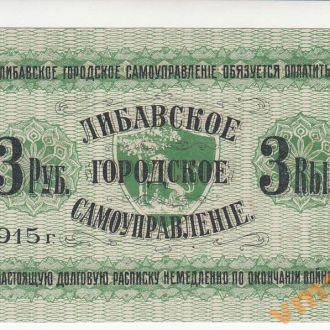 ЛИБАВА 3 рубля 1915 год UNC
