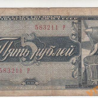 5 рублей 1938 год ОДНОЛИТЕРНАЯ серия Р