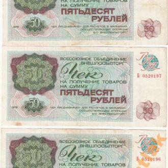 Внешпосылторг 50 руб 1976 г серия Б 3 шт №№ подряд