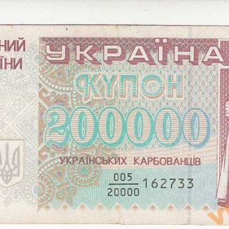 200000 карбованцев 1994 год дробная серия