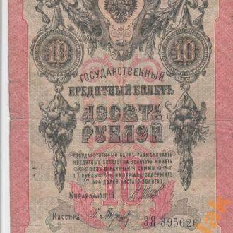 10 руб 1909 г Шипов Барышев Имперское правител