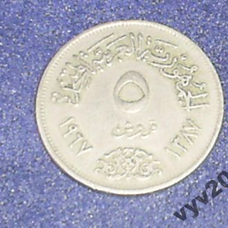 Египет-1967 г.-5 пиастров