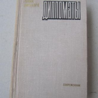 С. Дангулов - Дипломаты
