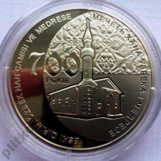700 лет Мечети Хана Узбека и медресе 700 років Мечеті монета 5 грн крымских татар