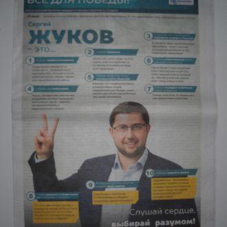 Газета Политика Выборы 2016