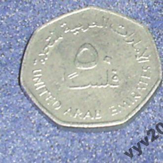 ОАЭ-1995 г.-50 филс (нефтяные вышки)