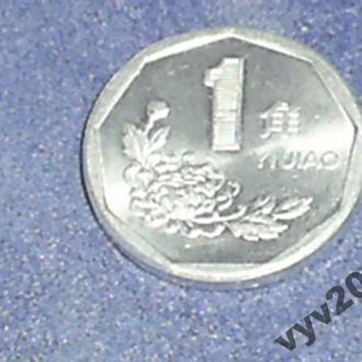 Китай-1991 г.-1 дзяо