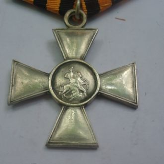 Крест Георгиевский солдатский 4 степени