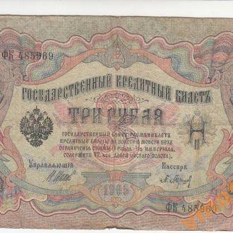 3 руб 1905 г Шипов Барышев Имперское правител.