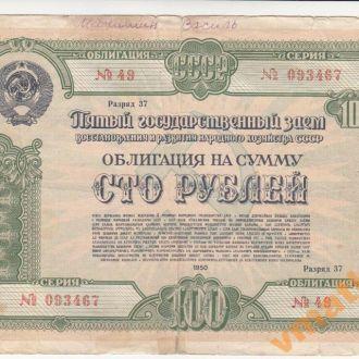 Облигация 1950 год 100 рублей