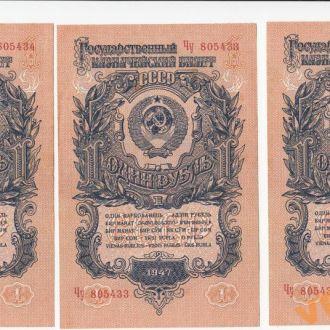1 рубль 1947 год 3 шт №№ подряд UNC-aUNC