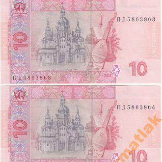10 гривен 2013 Соркин серия ПД 2 шт №№ подряд UNC