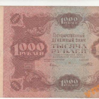1000 рублей 1922 год Порохов