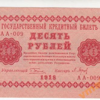 10 рублей 1918 год Барышев серия АА  в/з РАЗВЕРНУТ аUNC