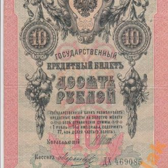 10 руб 1909 г Шипов Морозов Имперское правител