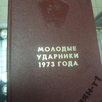 молодые ударники 1973 книга трудовой славы цквлксм