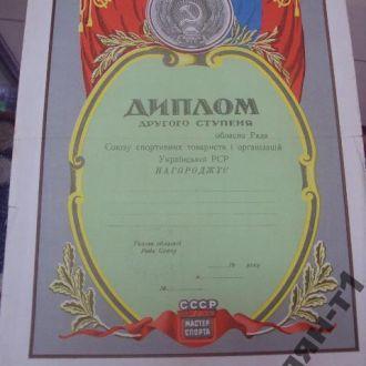диплом 2 степень спорт украина 1961