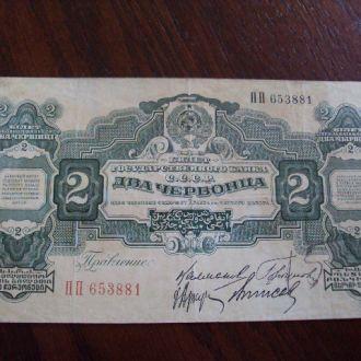 Банкнота 2 два червонца 1928 год СССР №576