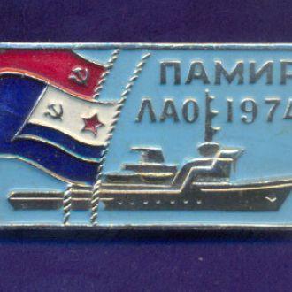 Знак ВМФ Памир Лао 1974 г.
