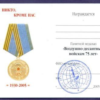 Док Удостов к медали ВДВ 75 лет БЛАНК.