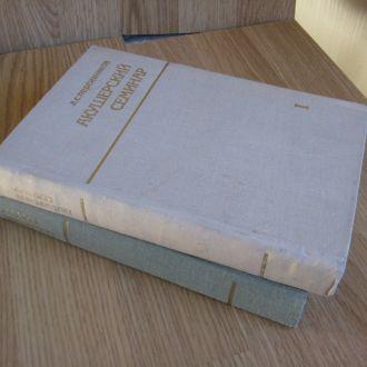 Акушерский Семинар в 2х томах Медицина 1973 год