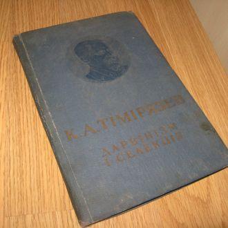 Тимирязев Дарвинизм и Селекция 1938 год