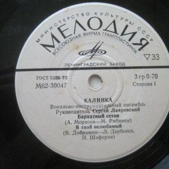 """ВИА КАЛИНКА  Бархатный сезон  EP 7"""""""