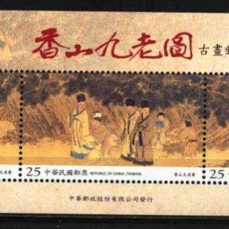 Китай Тайвань Искусство  2011 MNH