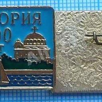 Евпатория. 2500 лет. Крым. Украина. 2003 г.