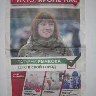Газета Политика 2016