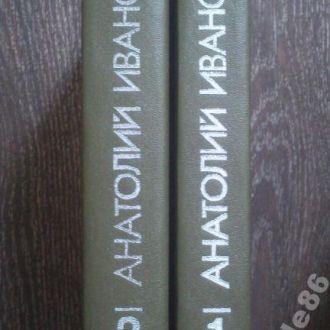 Анатолий Иванов. Вечный зов (в 2-х томах)