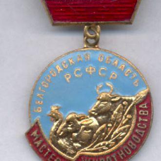 Знак С-Х РСФСР Белгород обл Мастеру животноводства
