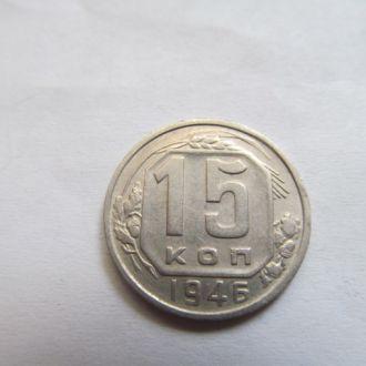 СССР   15   копеек   1946   год