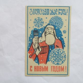 """Буклет """"С Новым годом"""" Армения 50-60 гг"""