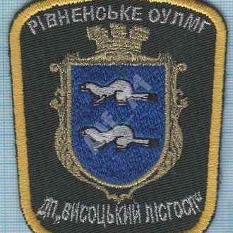 Шеврон Нашивка  Охрана леса. Высоцкий лесхоз. Охота Украина. Ровенская область.