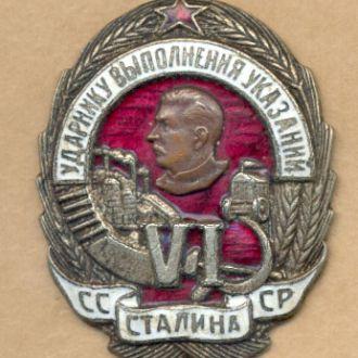 Знак Ударники 6 условий Сталина эмаль красная.