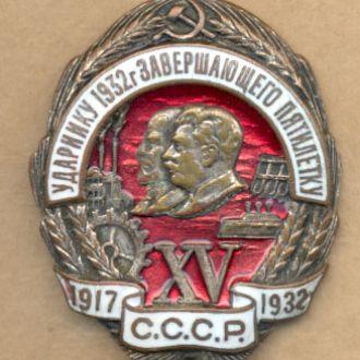 Знак Ударники УДАРНИКУ 1932 г. № 035510.