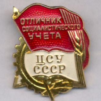 Знак Финансы ОТЛИЧНИК ЦСУ СССР.