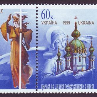 УКРАИНА 1999. АНДРЕЙ ПЕРВОЗВАННЫЙ, ЦЕРКОВЬ (**)