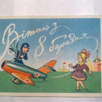 Открытка Вiтаю з 8 березня ! Ю.Козюренко 1960 год