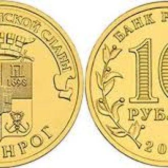 Россия 10 рублей 2015 Таганрог