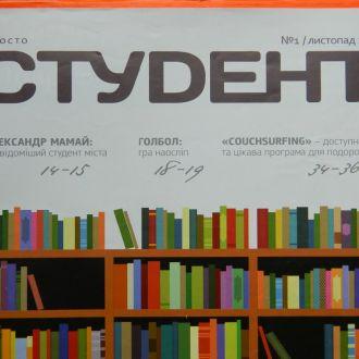 Журнал Просто студент газета 11/2013 Полтава